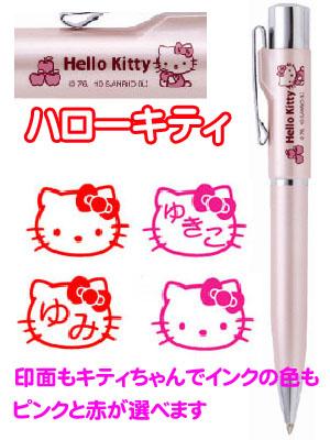 ネームペン ハローキティ スタンペン Gノック式 印面もキティちゃん メールパック