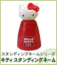 限定品☆ シャチハタ ハロー キティ スタンディングネーム