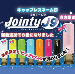 キャップレス ジョインティJ9 リールキー付 ネーム印10ミリ丸
