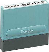 シャチハタ X-スタンパー 角型印 0860号[8×60mm]1行印 【シャチハタ/シヤチハタ】