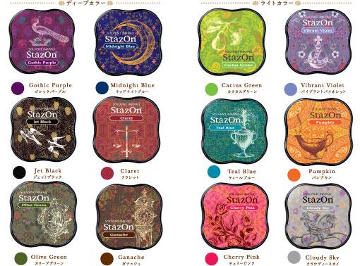 StazOn midi/ステイズオン・ミディ 金属・プラスチック・皮革に最適【ツキネコ】12色セット