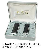 印鑑ケース 2本用化粧ケース グレー別珍化粧ケース