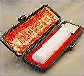 高級印材象牙 トカゲ黒フチセット  通商産業省認定シール付 13.5mm