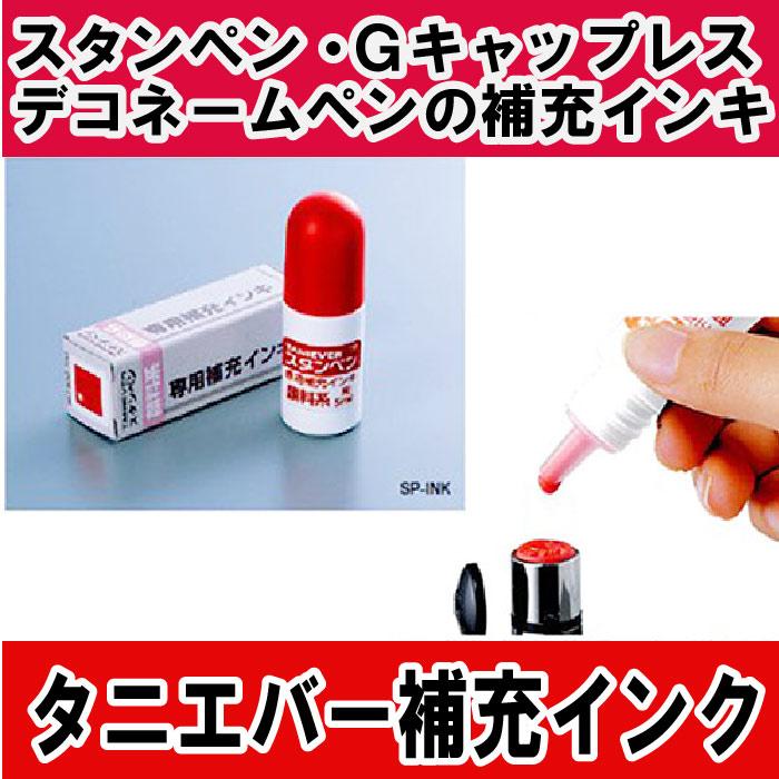 タニエバ 補充インキ/スタンペン・デコペン・リラックマネーム印の補充インク