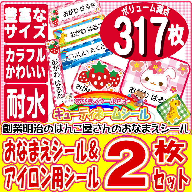 【317枚】キューティネームシールアイロン 送料無料 おなまえシール 30種類から選べます