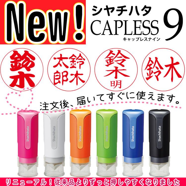 シャチハタ キャップレス9新色10色 印面付 シヤチハタ ネーム