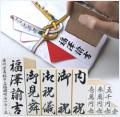 慶弔用スタンプ 個人10点セット のし用 のし袋 スタンプ ゴム印