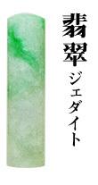 宝石印 翡翠 15mm