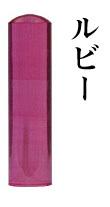 宝石印 ルビー 13.5mm