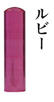 宝石印 ルビー 16.5mm