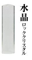 宝石印 水晶 12mm