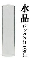 宝石印 水晶 13.5mm