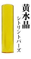 宝石印 黄水晶 15mm