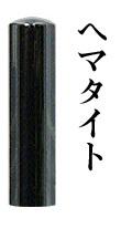 宝石印 ヘマタイト 15mm
