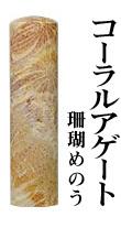 宝石印 コーラルアゲート[珊瑚めのう] 15mm