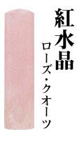 宝石印 紅水晶 13.5mm