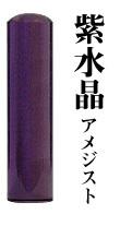 宝石印 紫水晶 15mm