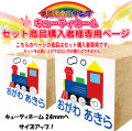 オリジナルのファンシーネーム★イラスト印セット商品購入者限定★キューティ18ミリ→24ミリサイズアップ
