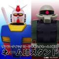 ガンダム★シヤチハタネーム9/スタンド/機動戦士/ザク/サンビー/ネームスタンド