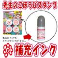 ごほうびスタンプ★専用補充インク