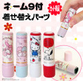 キャップカバー&着せ替えパーツ付シヤチハタ ネーム印 ネーム9
