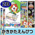 【かきかたえんぴつ 12本セット】鉛筆 標準2B 妖怪ウォッチ 12本入
