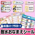【ラミネート おなまえシール】スヌーピー・ディズニープリンセス・ハミングミント