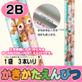 【かきかたえんぴつ 3本セット】鉛筆 標準2B ハミングミント 3本入