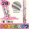 【かきかたえんぴつ 3本セット】鉛筆 標準2B ぼんぼんりぼん 3本入 ボンボンリボン
