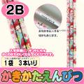 【かきかたえんぴつ 3本セット】鉛筆 標準2B マイメロディ 3本入