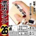 慶弔スタンプ 個人26点セット慶弔用 のし用 のし袋 スタンプ ゴム印