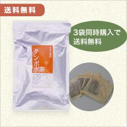 タンポポ茶(たんぽぽコーヒー)3個セット 送料無料