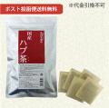国産ハブ茶60g(30袋) 【ポスト投函便送料無料】【当日発送可】※11時以降のご注文は翌日になります。