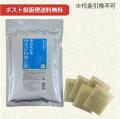 徳島産有機ウラジロガシ茶105g(35袋)【ポスト投函便送料無料】【当日発送可】※11時以降のご注文は翌日になります。