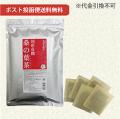 国産有機桑の葉茶90g(36袋) 【当日発送可】※11時以降のご注文は翌日になります。