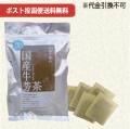【定期購入】【ポスト投函便送料無料】国産ごぼう茶2個セット 1.5g×30袋+2パック入りを2個プレゼント