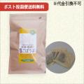 新鮮・朝採り[限定]ごぼう茶2個セット 45g(1.5g×30袋) 【定期購入】 【当日発送可】※13時以降のご注文は翌日になります。