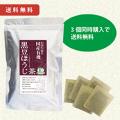 国産有機黒豆ほうじ茶 3個セット 送料無料【当日発送可】※11時以降のご注文は翌日になります。