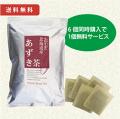北海道産あずき茶 4g×50袋 6個+1個無料サービス 送料無料 【当日発送可】※11時以降のご注文は翌日になります。【2017年7月11日新発売】