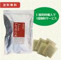 徳島産みんなのアカメガシワ茶 5個セット+1個無料サービス 送料無料 【当日発送可】※13時以降のご注文は翌日になります。