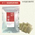 【ポスト投函便送料無料】小川生薬の国産甘茶 1.5g×40袋 【当日発送可】※11時以降のご注文は翌日になります。