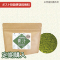 【定期購入】【ポスト投函便送料無料】 小川生薬の7つの恵みそのまま青汁 2個セット 50g