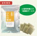 長崎産びわの種茶 5g×36袋 6個+1個無料サービス 送料無料 【当日発送可】※13時以降のご注文は翌日になります。【2017年9月1日新発売】