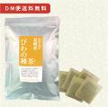 長崎産びわの種茶 5g×36袋 DM便送料無料 【当日発送可】※13時以降のご注文は翌日になります。【2017年9月1日新発売】