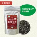 黒炒り有機玄米 3個セット 送料無料 【当日発送可】※11時以降のご注文は翌日になります。