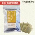 【ポスト投函便送料無料】小川生薬のシナモン生姜紅茶 2g×20袋 【当日発送可】※13時以降のご注文は翌日になります。