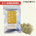 【ポスト投函便送料無料】小川生薬のシナモン生姜紅茶 2g×20袋 【当日発送可】※11時以降のご注文は翌日になります。