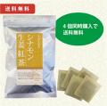 小川生薬のシナモン生姜紅茶 4個セット 送料無料 【当日発送可】※11時以降のご注文は翌日になります。