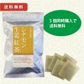 小川生薬のシナモン生姜紅茶 5個セット 送料無料 【当日発送可】※13時以降のご注文は翌日になります。