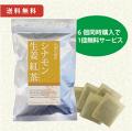 小川生薬のシナモン生姜紅茶 6個+1個無料サービス 送料無料 【当日発送可】※11時以降のご注文は翌日になります。